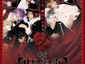 舞台「DIABOLIK LOVERS~re:requiem~」