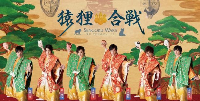 SENGOKU WARS