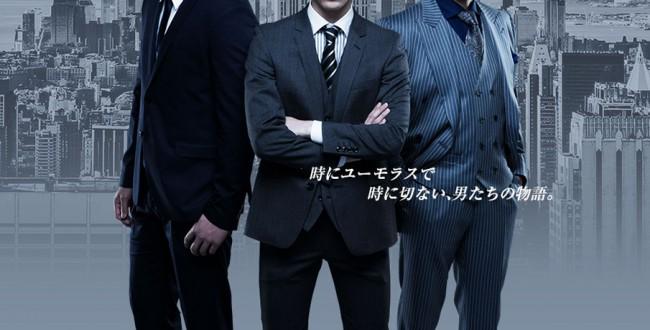 スーツの男たち