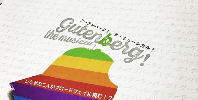 グーテンバーグ