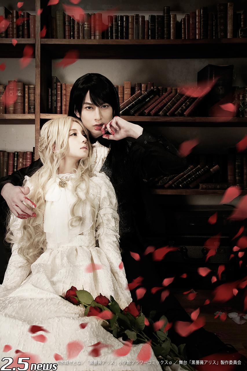 黒薔薇アリス