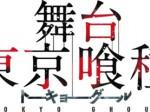東京喰種トーキョーグール