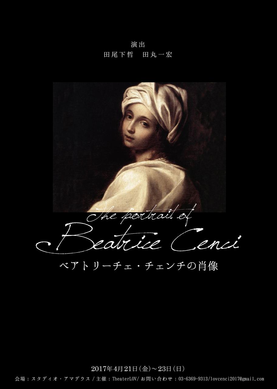 ベアトリーチェ・チェンチの肖像