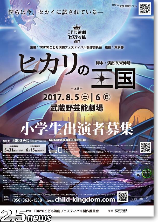 TOKYOこども演劇フェスティバル2017