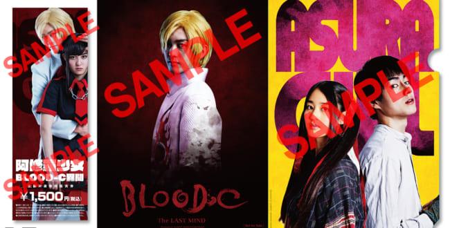 阿修羅少女~BLOOD-C異聞~
