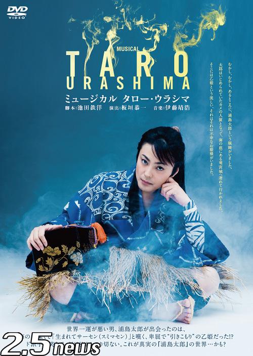 TARO URASHIMA