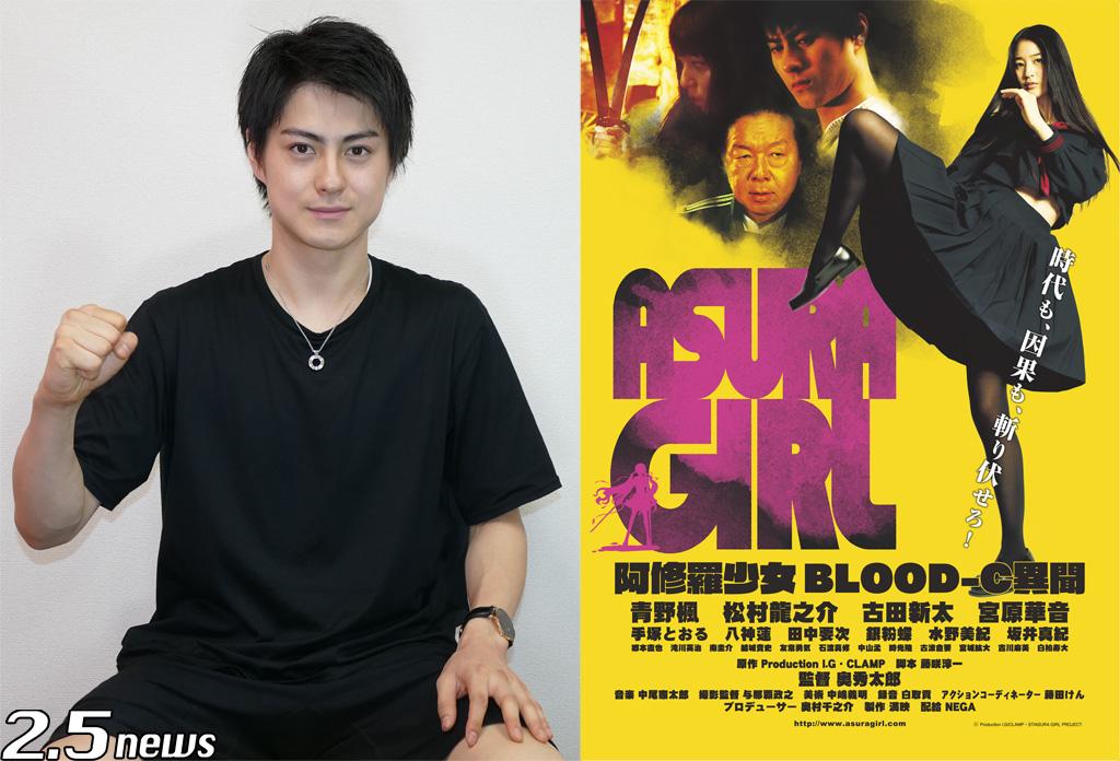 映画『阿修羅少女~BLOOD-C異聞~』