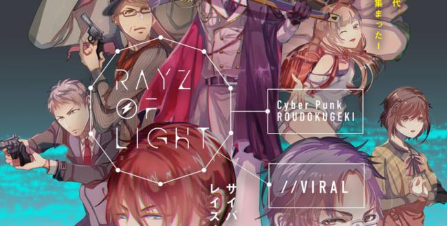 サイバーパンク朗読劇『RAYZ OF LIGHT//VIRAL』