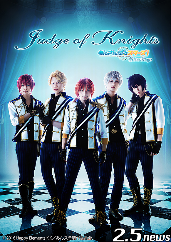 『あんさんぶるスターズ!エクストラ・ステージ』~Judge of Knights~