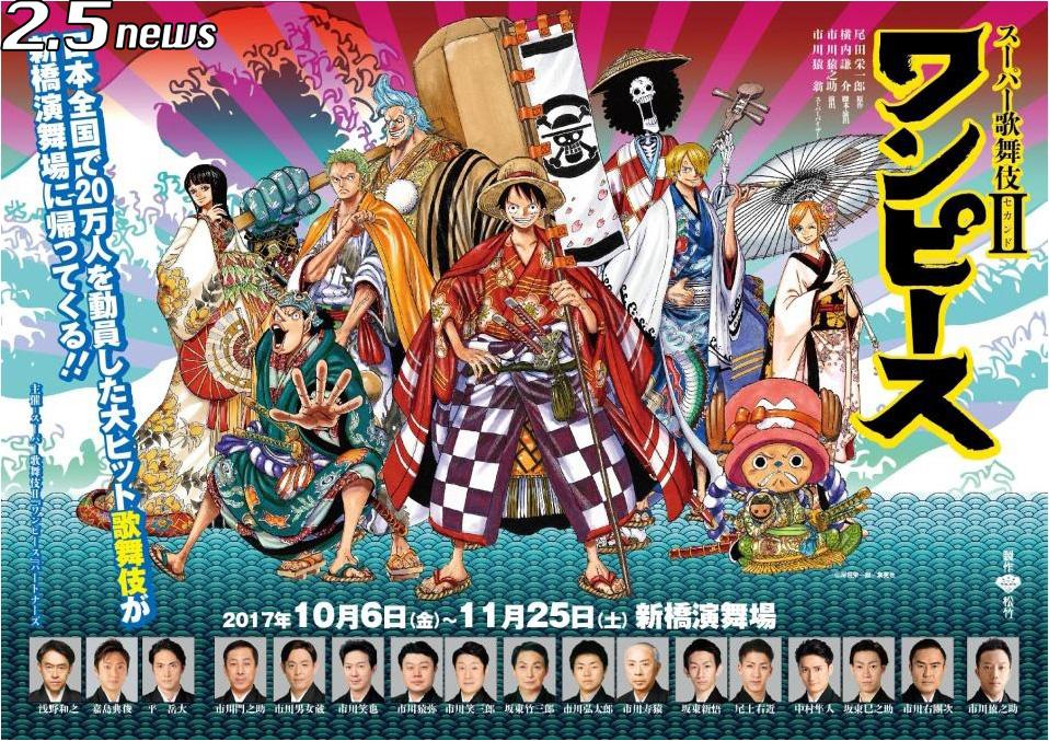スーパー歌舞伎II