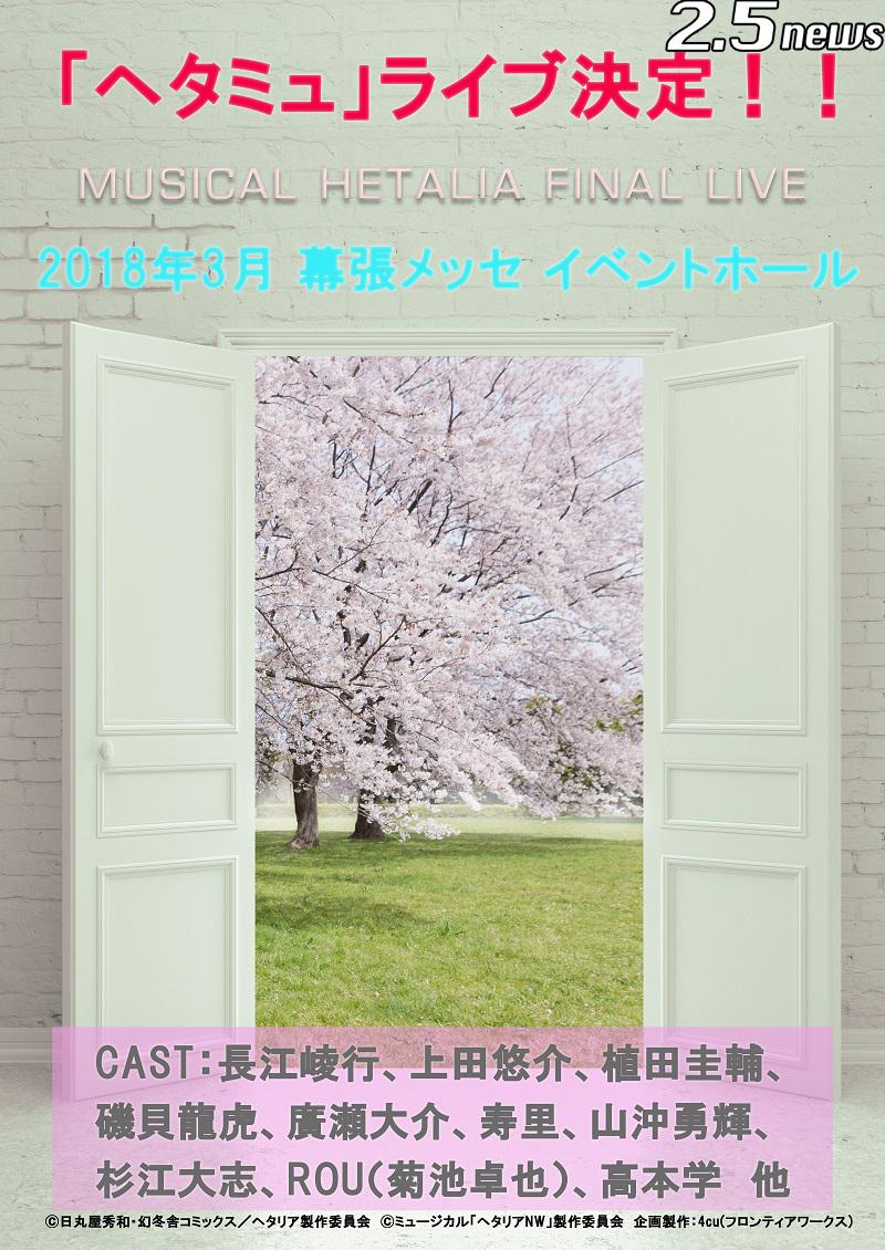 ミュージカル「ヘタリア」FINAL LIVE
