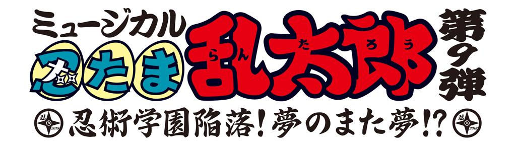 ミュージカル「忍たま乱太郎」