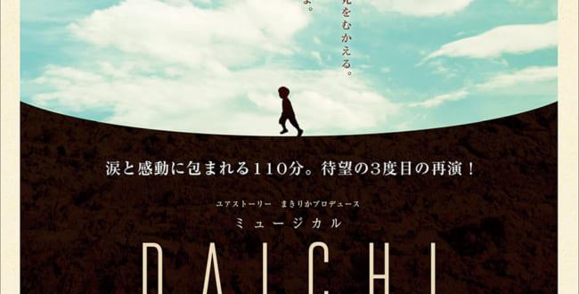 ミュージカル「DAICHI」
