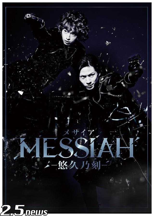舞台「メサイア – 悠久乃刻 -」