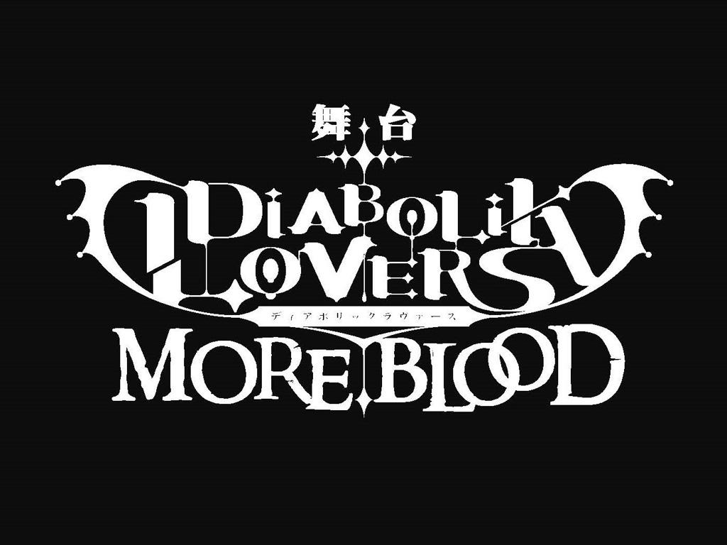 舞台「DIABOLIK LOVERS MORE,BLOOD」