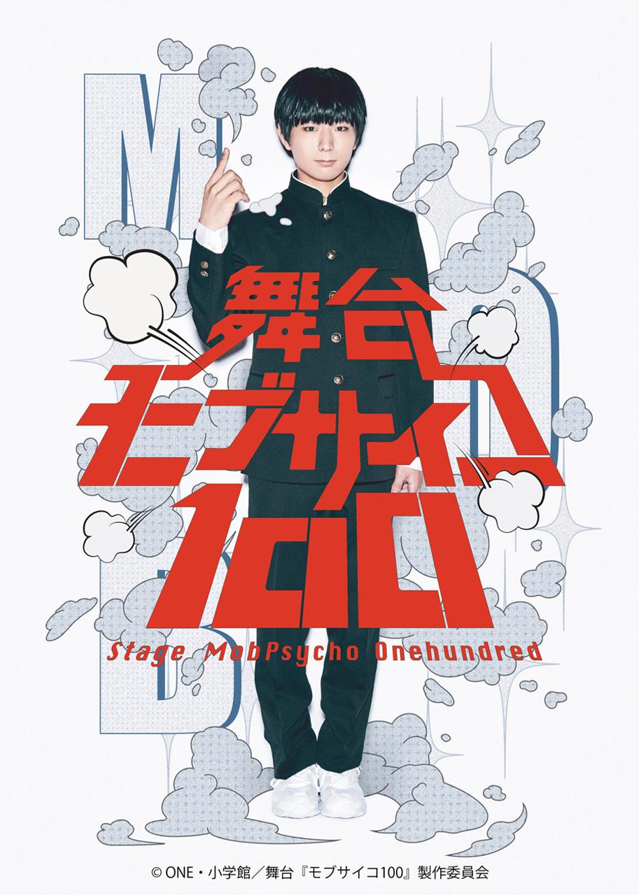 舞台『モブサイコ100』上演決定!主演は声優をつとめる伊藤節生を抜擢! | 2.5news