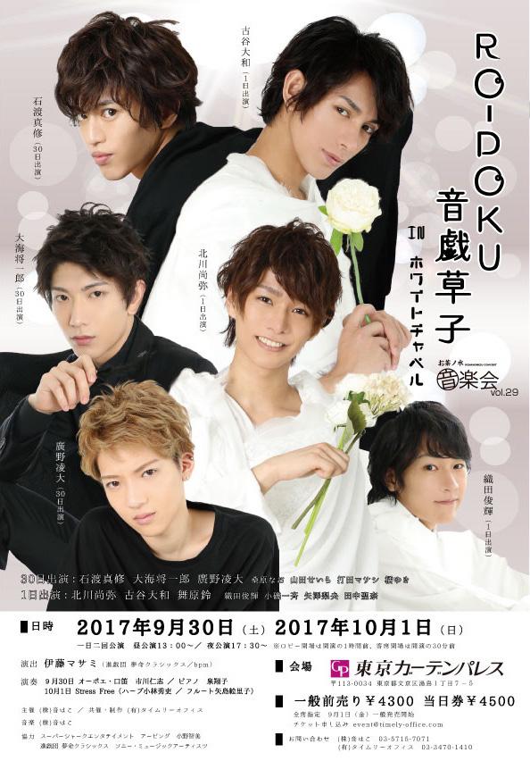 RO-DOKU音戯草子inホワイトチャペル