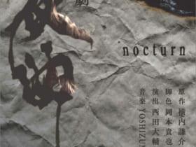 音楽劇「夜曲」nocturn