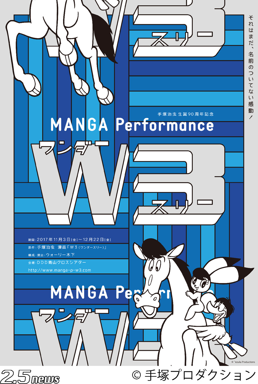 MANGA PerformanceW3(ワンダースリー)
