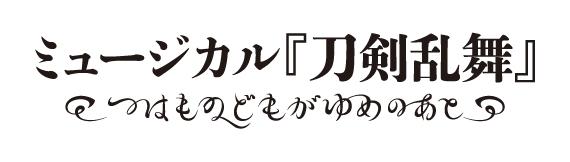 ライブビューイング ミュージカル『刀剣乱舞』 ~つはものどもがゆめのあと~