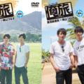 【DVD】「俺旅。シーズン4」黒羽麻璃央と崎山つばさのフレッシュなコンビが旅したのは、常夏のハワイ!