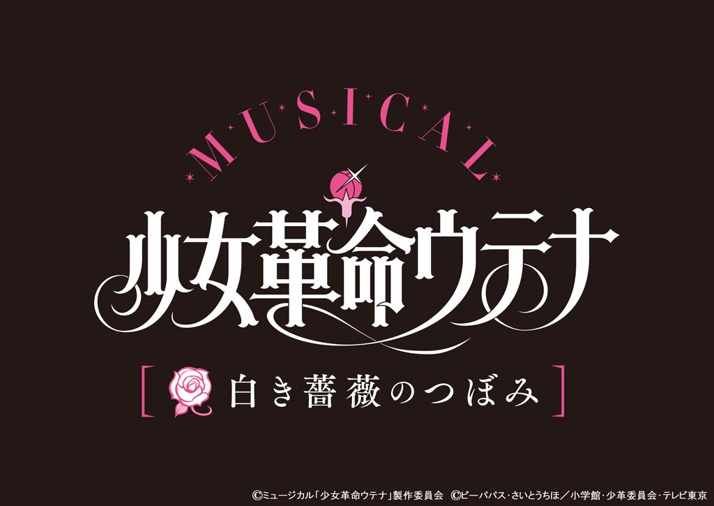ミュージカル「少女革命ウテナ~白き薔薇のつぼみ~」
