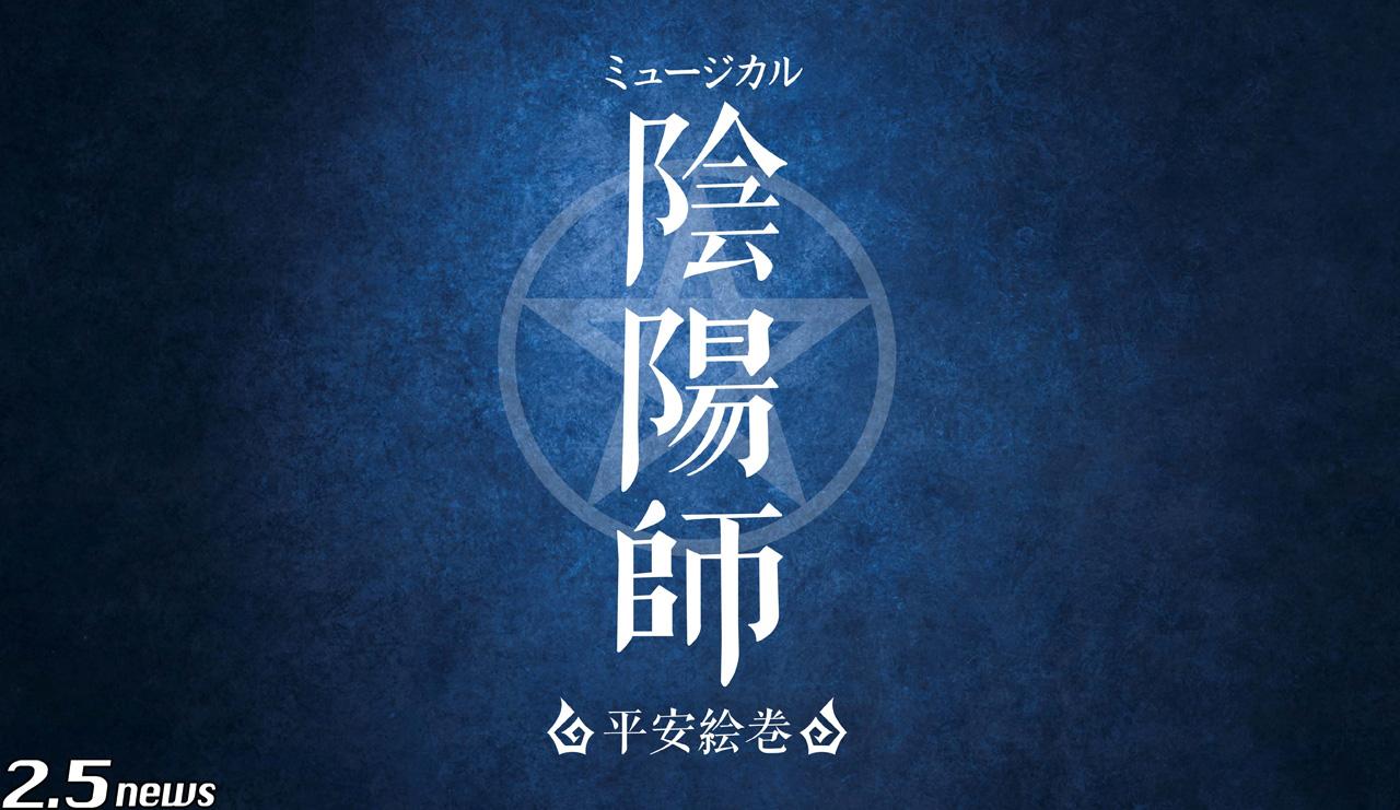 ミュージカル「陰陽師」~平安絵巻~