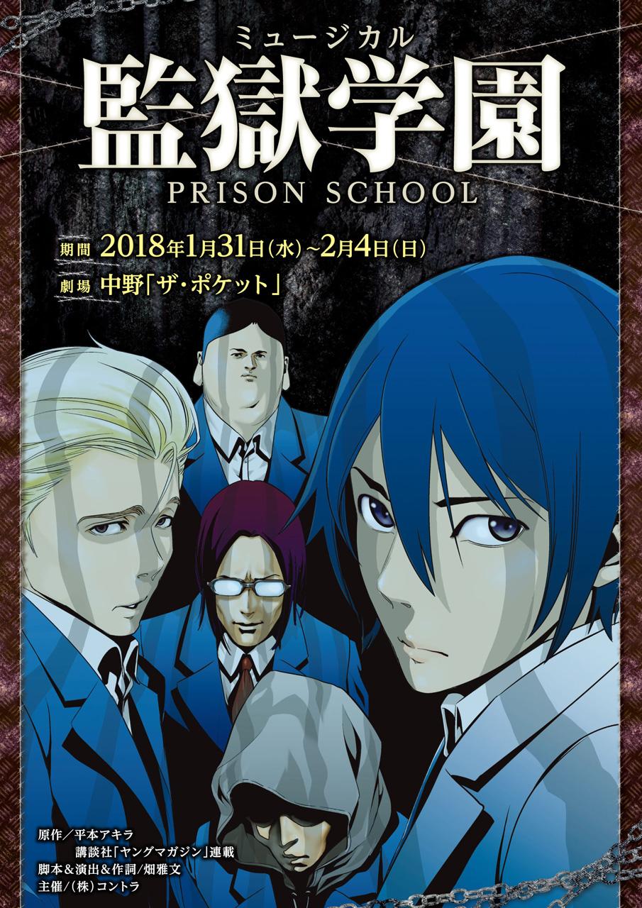 ミュージカル「監獄学園」PRISON SCHOOL
