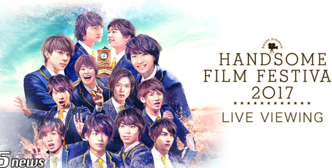 HANDSOME FILM FESTIVAL 2017 LIVE VIEWING