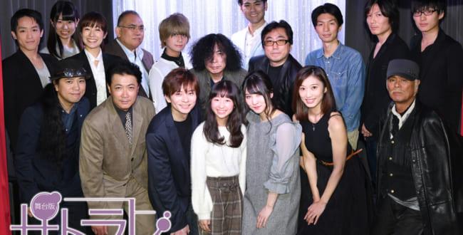 舞台版・サトラレ〜西山幸夫の場合〜
