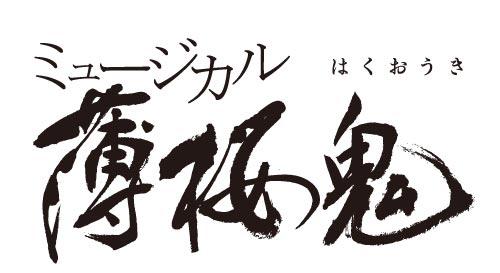 ミュージカル『薄桜鬼』土方歳三 篇(仮)