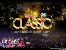 ディズニー・オン・クラシック ~ジルベスター・コンサート 2017/2018