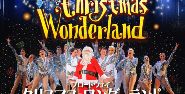ブロードウェイ クリスマス・ワンダーランド2017