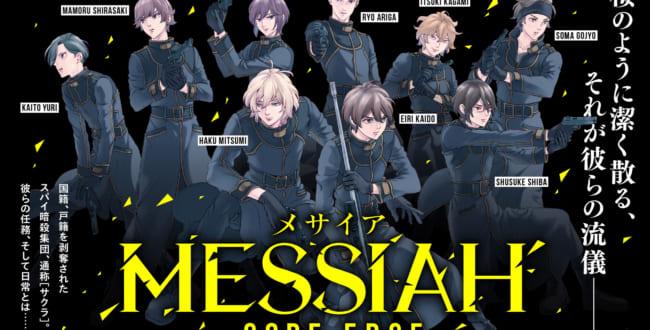 MESSIAH ―メサイア―