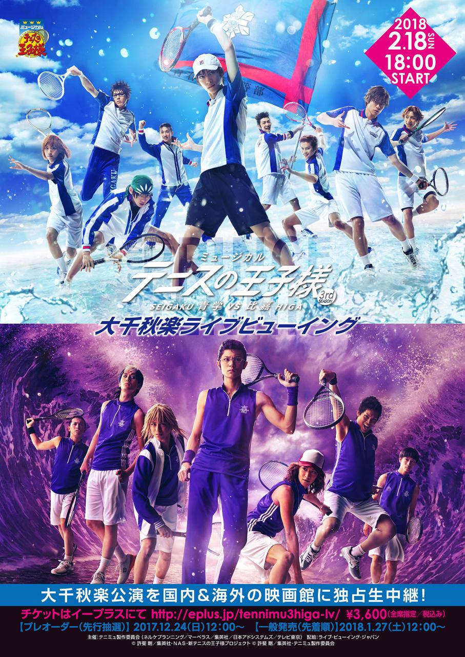 ミュージカル『テニスの王子様』3rdシーズン 青学(せいがく)vs比嘉 大千秋楽ライブビューイング