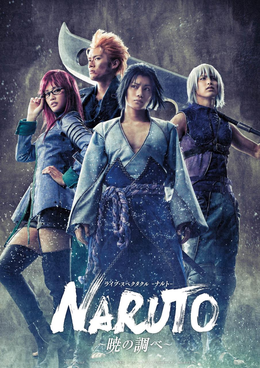 ライブ・スペクタクル「NARUTO-ナルト-」 ~暁の調べ~