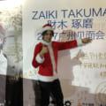 【オフィシャルレポート】財木琢磨クリスマスは海外3度目のファンミーティングを広州で開催!
