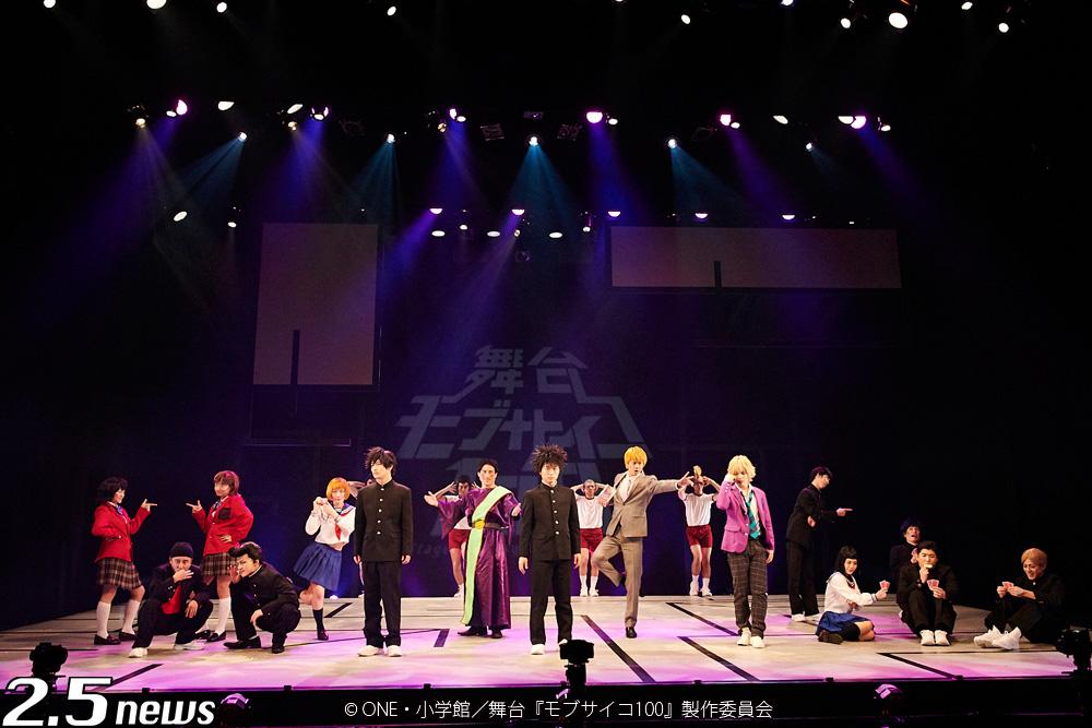 舞台『モブサイコ100』