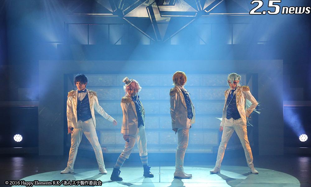 『あんさんぶるスターズ!オン・ステージ』 ~To the shining future~