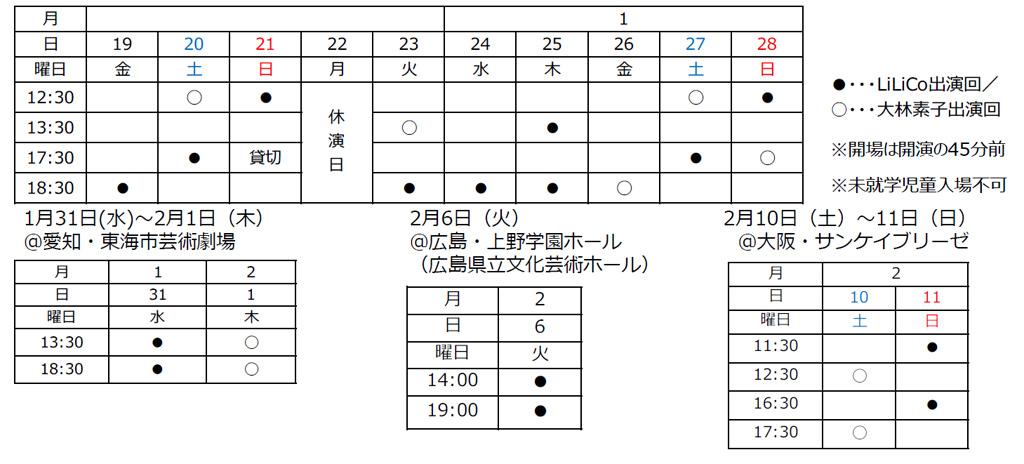 舞台『私のホストちゃん REBORN ~絶唱!大阪ミナミ編~』