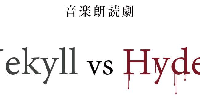 音楽朗読劇 「ジキル VS ハイド」