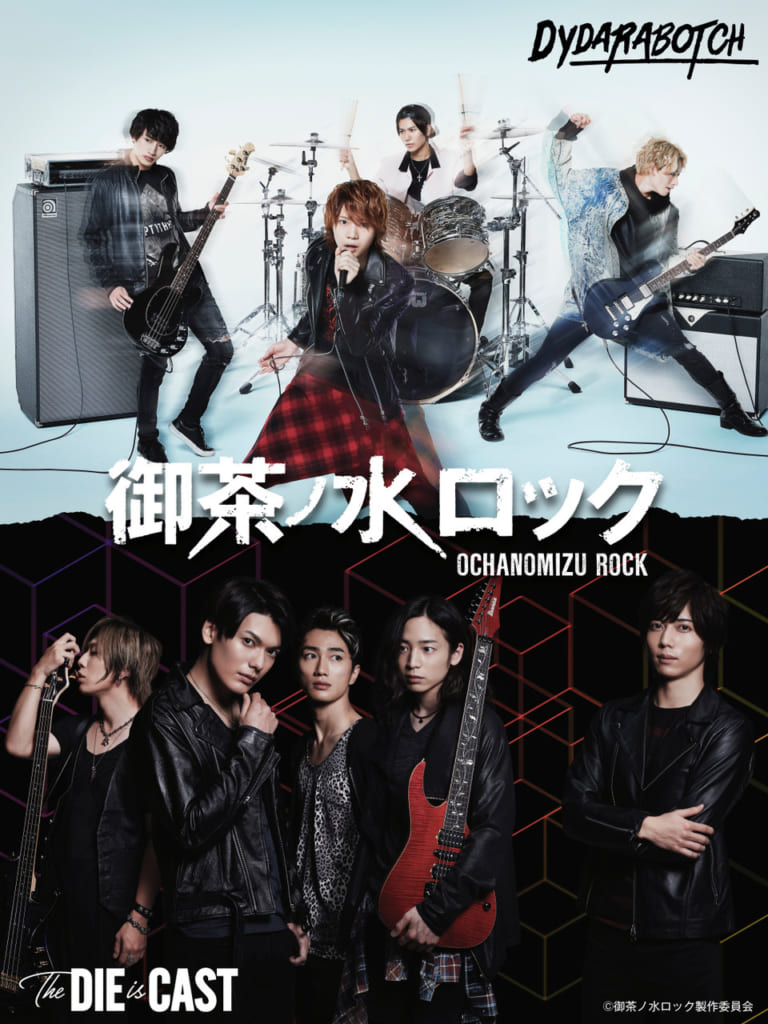 御茶ノ水ロック -THE LIVE STAGE-