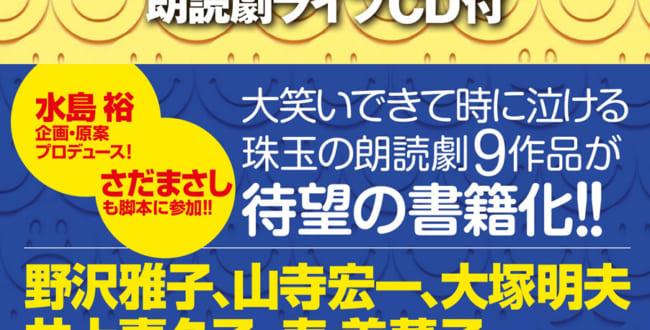 笑う朗読 朗読劇ライブCD付