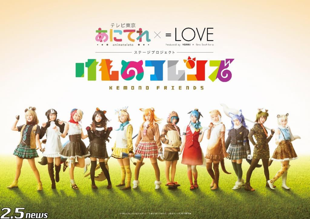あにてれ×=LOVE ステージプロジェクト「けものフレンズ」