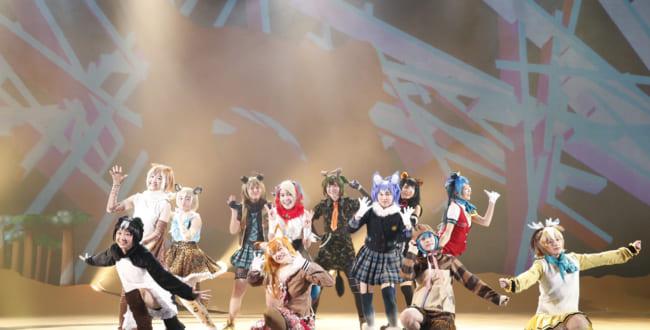あにてれ × =LOVE ステージプロジェクト「けものフレンズ」