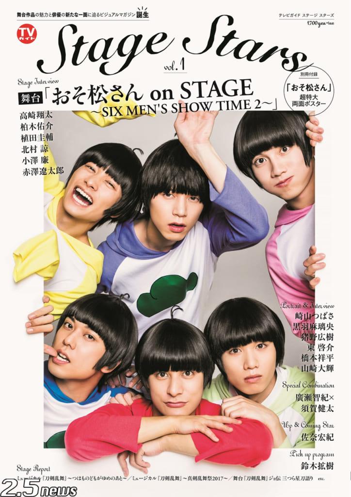 TVガイド Stage Stars