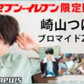 「ブロマイドプリント」サービス 俳優・崎山つばさのブロマイドを販売開始しました!