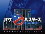 舞台『バグバスターズ ― Stage BLUE ― 』