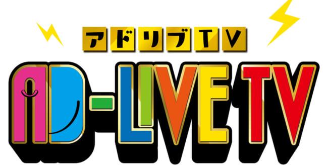 AD-LIVE TV