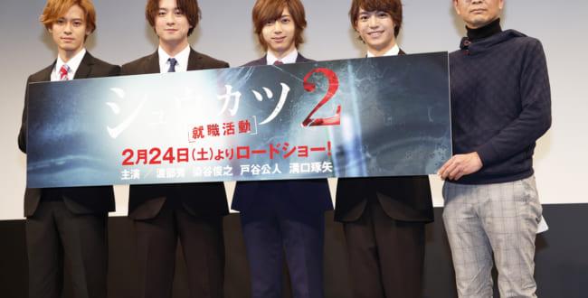 映画『シュウカツ2』